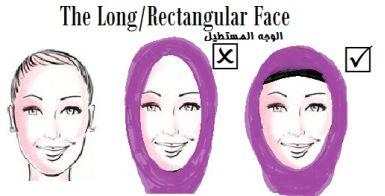 لفة الحجاب للوجه المستطيل