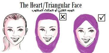 لفة الحجاب للوجه المثلث