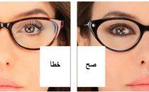 الخطوات الصحيحة لتطبيق الماكياج الخاص بالنظارات