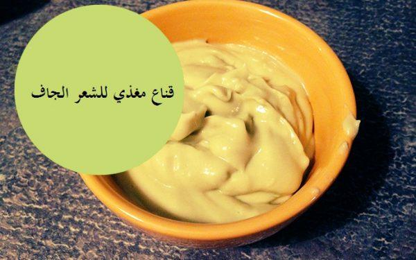 قناع مغذي للشعر الجاف