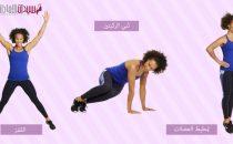 مارسي هذه الحركات الرياضية لجسم أكثر حيوية