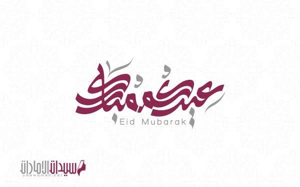 موقع سيدات الإمارات يتمنى لكم عيد مبارك سعيد
