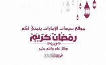 موقع سيدات الإمارات يتمنى لكم رمضان كريم