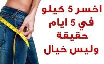 ريجيم صحي يساعدك على فقدان 5 كيلوغرامات في 5 أيام