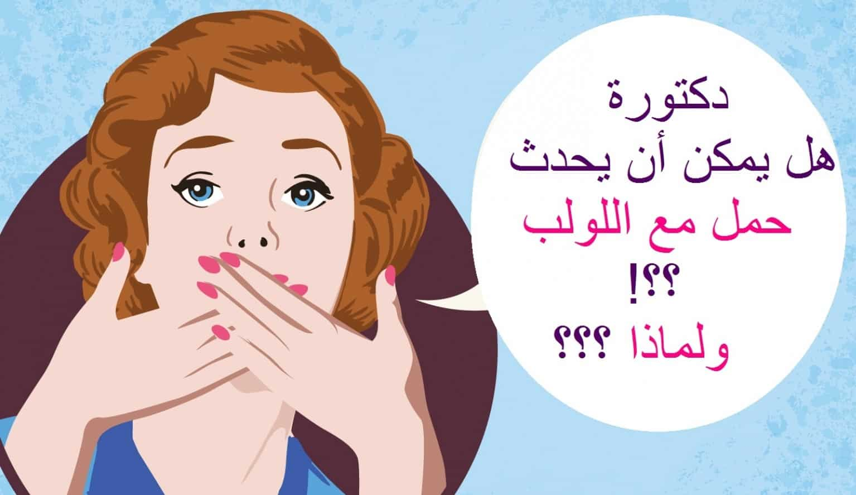 Photo of الحمل فوق اللولب أسبابه و كيفية تجنبه