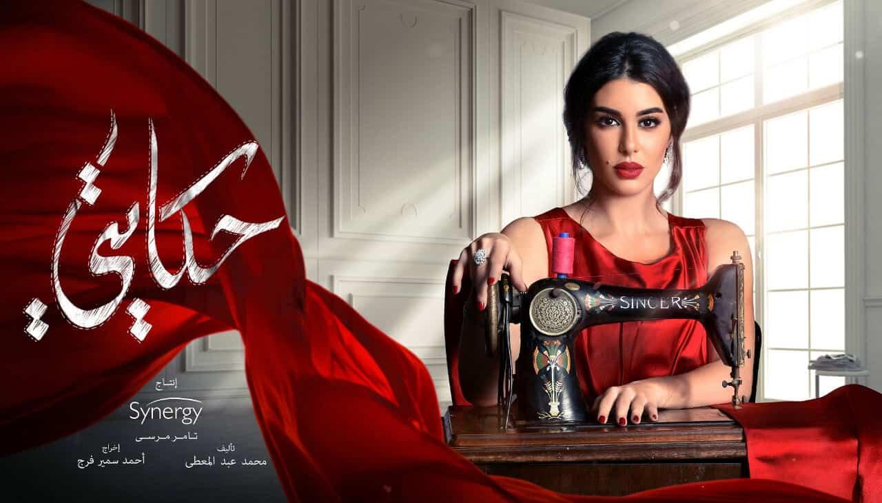 ياسمين صبري في مسلسل حكايتي
