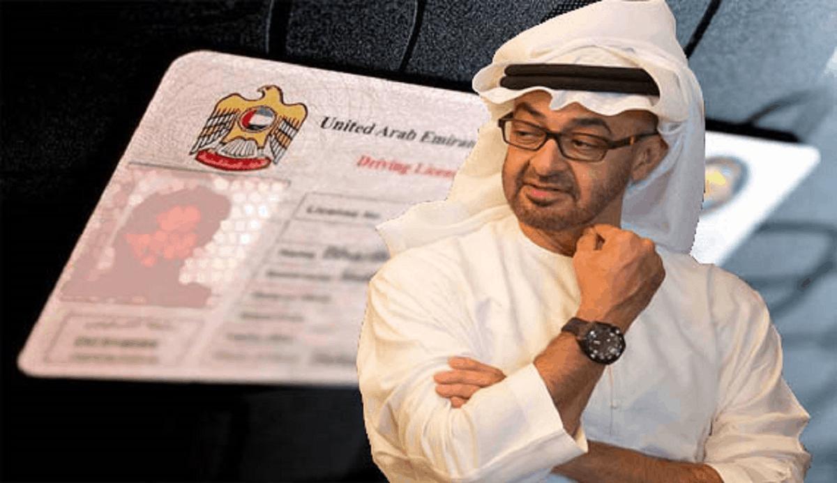 تجديد رخصة القيادة الإماراتية