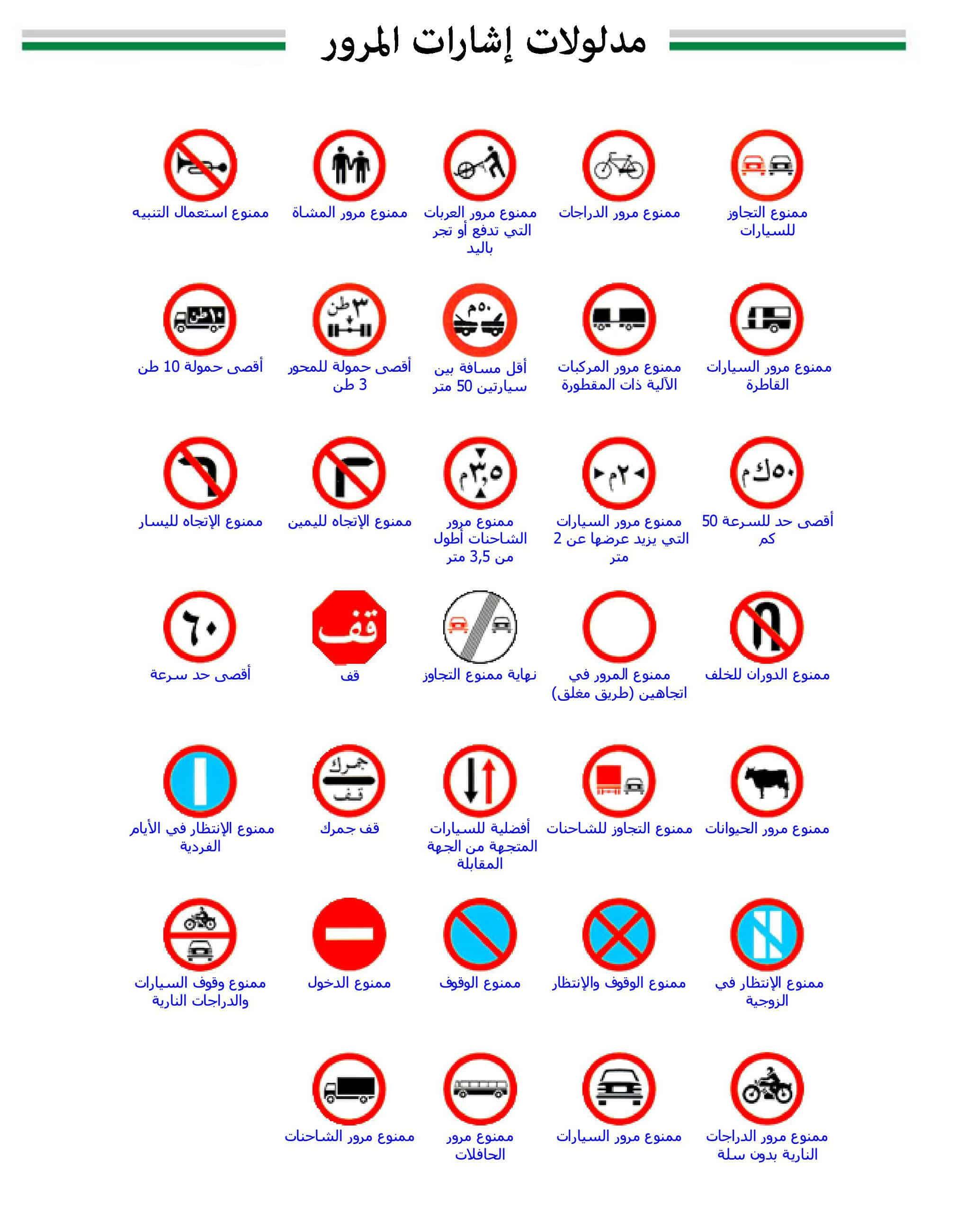 إشارات المنع