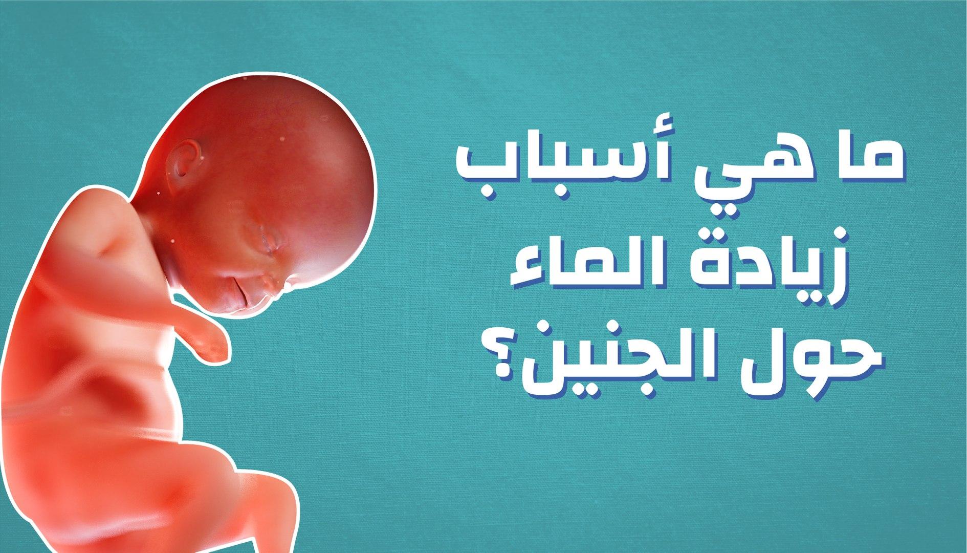 زيادة الماء حول الجنين
